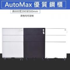 AutoMax 鋼櫃 文件櫃 地櫃帶輪有鎖 側邊開門活動櫃