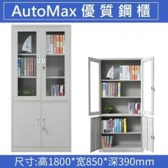 AutoMax 鋼櫃 文件櫃  組合櫃 帶鎖 180x85x39cm#115661