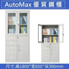 AutoMax 鋼櫃 文件櫃  組合櫃 帶鎖 180x85x39cm#115664