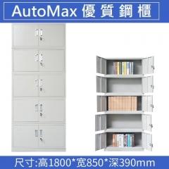 AutoMax 鋼櫃 文件櫃  組合櫃 帶鎖 180x85x39cm#115668