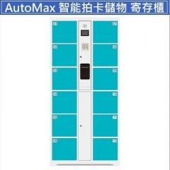AutoMax 智能拍卡儲物櫃 寄存櫃 12門芬蘭綠色