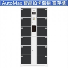 AutoMax 智能拍卡儲物櫃 寄存櫃 12門黑色