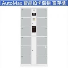 AutoMax 智能拍卡儲物櫃 寄存櫃 12門灰色