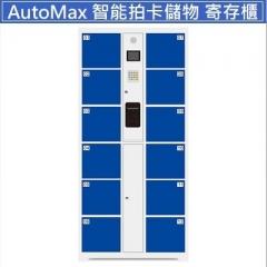 AutoMax 智能拍卡儲物櫃 寄存櫃 12門藍色