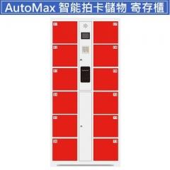 AutoMax 智能拍卡儲物櫃 寄存櫃 12門紅色