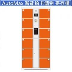 AutoMax 智能拍卡儲物櫃 寄存櫃 12門橙色