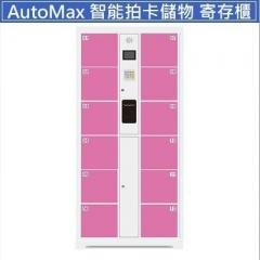 AutoMax 智能拍卡儲物櫃 寄存櫃 12門粉紅色