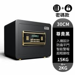 FAX88 安全夾萬 保險櫃 保險箱 電子密碼 30cm尊貴黑