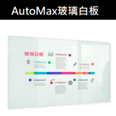 AutoMax 鋼化磁性玻璃白板 50x70cm 掛牆式