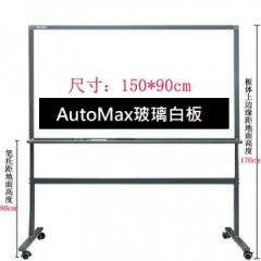 AutoMax 鋼化磁性玻璃白板 90x150cm連架
