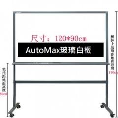AutoMax 鋼化磁性玻璃白板 90x120cm連架