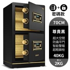 FAX88 雙門安全夾萬 保險櫃 保險箱 電子密碼 70cm雙門尊貴黑