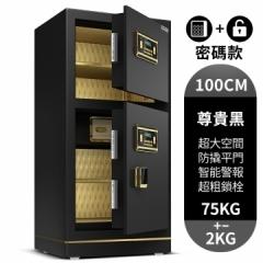 FAX88 雙門安全夾萬 保險櫃 保險箱 電子密碼 100cm雙門尊貴黑