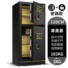 FAX88 雙門安全夾萬 保險櫃 保險箱 電子密碼 120cm雙門尊貴黑