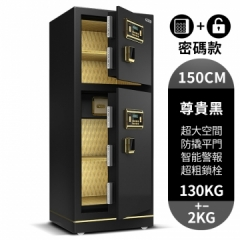 FAX88 雙門安全夾萬 保險櫃 保險箱 電子密碼 150cm雙門尊貴黑