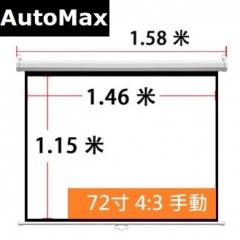 AUTOMAX 超清手動投影幕 120吋 16:9 手動投影幕