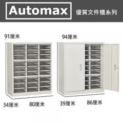 AutoMax MA系列  A4文件櫃 A4 18層 MA318