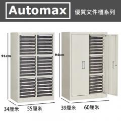 AutoMax SA系列  A4文件櫃 #116321 A4 36層 SA236