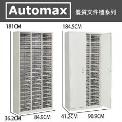 AutoMax M系列  A4文件櫃 A4 60層 M360D 帶門鎖