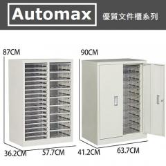 AutoMax M系列  A4文件櫃 A4 27層 MS227D 帶門鎖