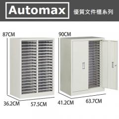AutoMax S系列  A4文件櫃 A4 36層 S236D 帶門鎖