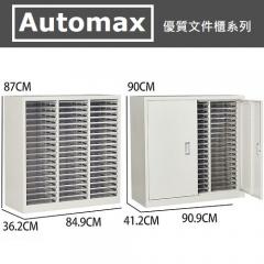 AutoMax S系列  A4文件櫃 A4 54層 S354D 帶門鎖