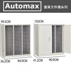 AutoMax S系列  A4文件櫃 A4 63層 S363D 帶門鎖
