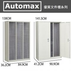 AutoMax S系列  A4文件櫃 A4 90層 S390D 帶門鎖