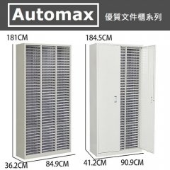 AutoMax S系列  A4文件櫃 A4 120層 S3120D 帶門鎖