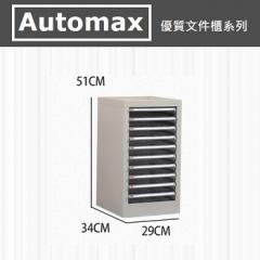 AutoMax S1系列 A4文件櫃 A4 10層 S110