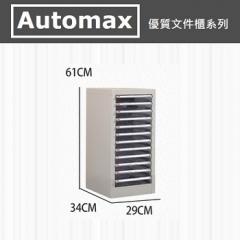AutoMax S1系列 A4文件櫃 A4 12層 S112