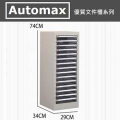 AutoMax S1系列 A4文件櫃 A4 15層 S115