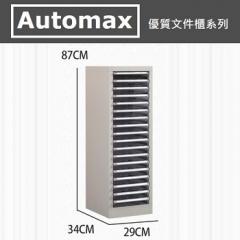 AutoMax S1系列 A4文件櫃 A4 18層 S118