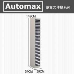 AutoMax S1系列 A4文件櫃 A4 32層 S132