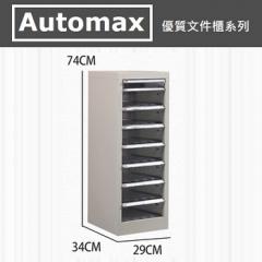 AutoMax M1系列  A4文件櫃 A4 8層 MS108