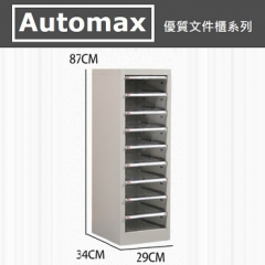 AutoMax M1系列  A4文件櫃 A4 9層 M109