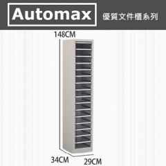 AutoMax M1系列  A4文件櫃 A4 16層 M116