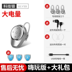 諾必行 T-5藍牙耳機掛耳式超小無線迷你隱形運動型入耳塞開車通用 科技銀