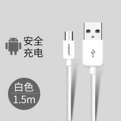 品勝 安卓手機充電資料線vivo三星華為小米紅米快充高速通用短款 1.5米-白色