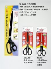 Nikken 日本蜻蜓牌辦公室剪刀 NS-1300 辦公室剪刀 165mm