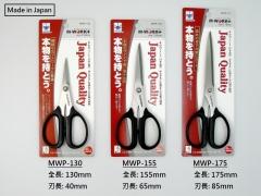 Nikken 日本蜻蜓牌辦公室剪刀 MWP-130 辦公室剪刀 130mm