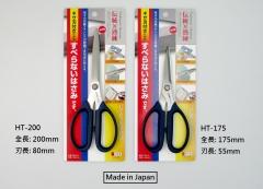 Nikken 日本蜻蜓牌辦公室剪刀 HT-200不锈鋼辦公室長剪刀200mm