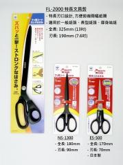 Nikken 日本蜻蜓牌辦公室剪刀 ES-500 辦公室剪刀 170mm