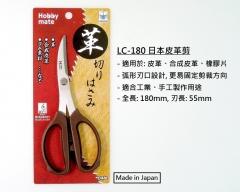 Nikken 日本蜻蜓牌辦公室剪刀 LC-180 皮革剪 180mm