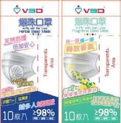 V3D 爆珠口罩 4Ply 10個裝 藍盒