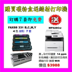 買碳粉送 Canon MF628Cw 打印機優惠 - FAX88 331 B,C,M,Y 碳粉 7套