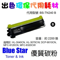 Blue Star (代用) (Brother) TN-240BK 環保碳粉 Black HL-30