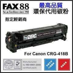 FAX88 (代用) (Canon) CRG-418 環保碳粉 CRG-418 3套