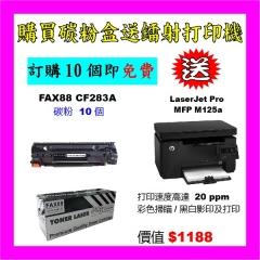 FAX88 (代用) (HP) CF283A 環保碳粉 買10個 送M125a打印機