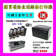 FAX88 (代用) CT202264 CT202265 CT202266 CT202267環保碳粉